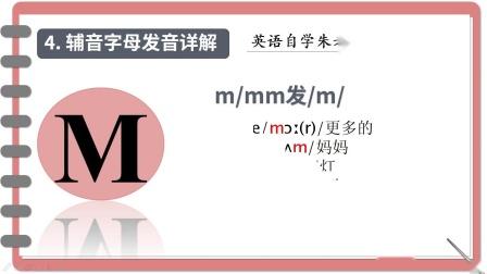 自然拼读第20课:字母M的发音