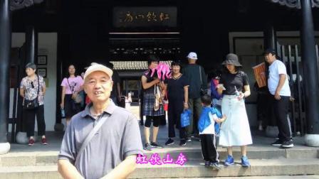 游木渎虹饮山房(2019.9.19.)