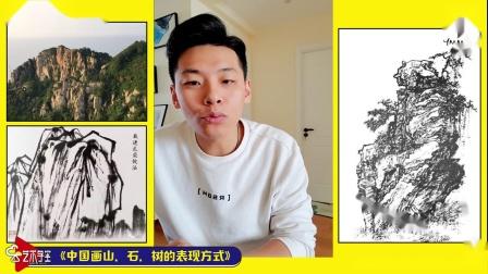 杨梅红长春校区云艺术学堂——《中国画山、石、树的表现方式》