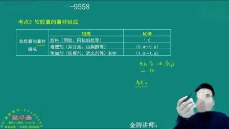 2020执业中药师考试视频 中药学专业知识一二 闫敬之 第五章 中药制剂与剂型03