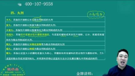 2020执业中药师考试视频 中药学专业知识一二 闫敬之 第五章 中药制剂与剂型04