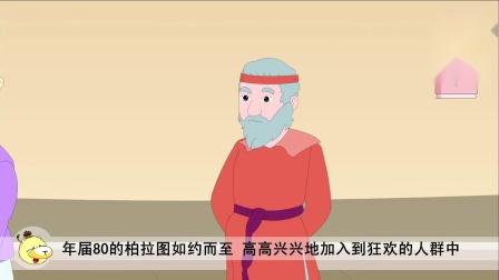 柏拉图缘何被看作西方哲学的精神导师