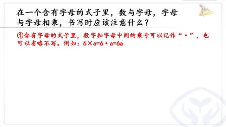 六年级下册 数学 第六单元 式与方程 第一课时 肖冉