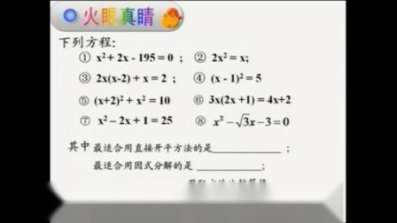 一元二次方程的解法复习提升课-初中数学优质课(2019)