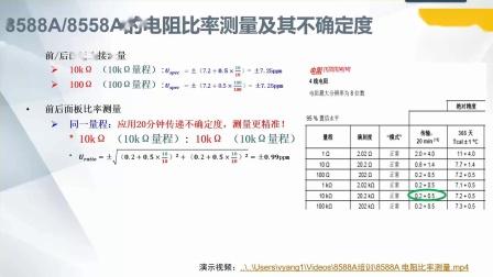 11- 8588A电阻比率测量讲解和操作
