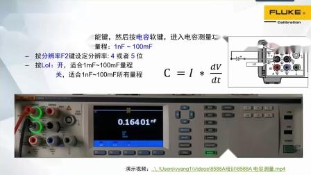 13 - 8588A电容测量讲解和操作