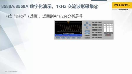 18 - 8588A数字化测量讲解和操作