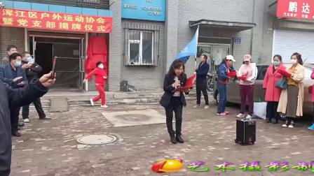 白山市浑江区户外运动协会及党支部揭牌仪式
