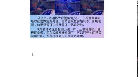 2020.4.28汽车电脑板维修之场效应管检测方法直播实测,锤子汽修培训学院刘远游