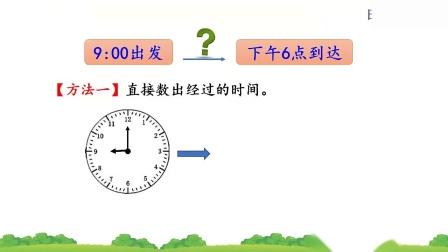 4月30日三年级数学   简单的经过时间的计算    讲解视频