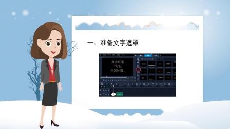 【抖音短视频制作】教你如何用会声会影制作手写文字效果