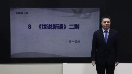 初中语文:《〈世说新语〉二则—陈太丘与友期行》鉴赏,直击中考