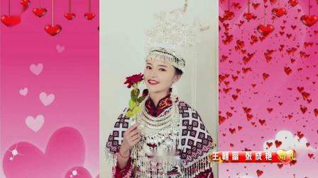 王朝富  张成艳  婚礼预告