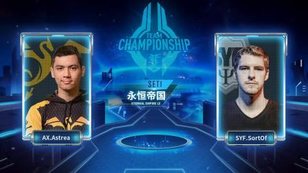 星际2 4月28日黄金战队联赛2020春季赛第5轮 SYF vs AX 2020
