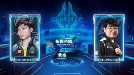 星际争霸2 4月28日黄金战队联赛2020春季赛第5轮 IG vs LP 2020
