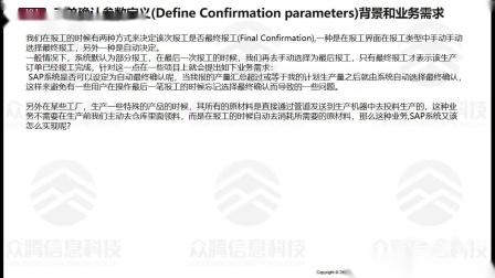 SAP PP工单确认参数后台配置详解第一季.mp4