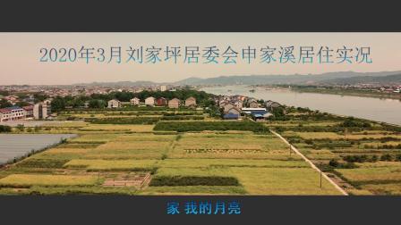 2020年3月刘家坪居委会申家溪居住实况实貌