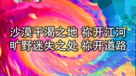 多雨的响声(演唱:生命河灵粮堂丨专辑:神已经成就了)-阿摩司·敬拜投影事工