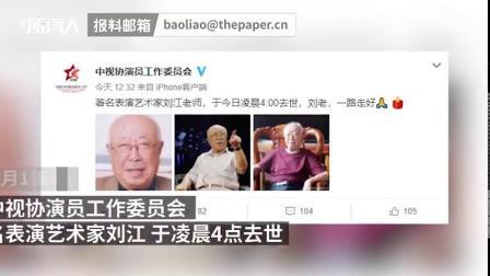【胡汉三扮演者,享年95岁】5月1日,著名表演艺术家刘江于凌晨4时去世,享年95岁。他曾参演《地道战》、《闪闪的红星》、《突破乌江》等电影,...
