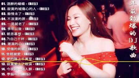 中文舞曲中国最好的歌曲2019 - DJ 排行榜 中国 跟我你不配 全中文DJ舞曲 高清 新2019夜店混音-年最劲爆的DJ歌曲