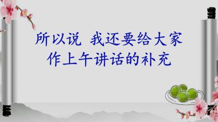 005-分享的说明-赵宗瑞老师-管理群系列讲话【超高清版】