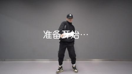 【潮引力舞蹈】洛阳街舞HIPPOP基本元素分解跟练——第一期