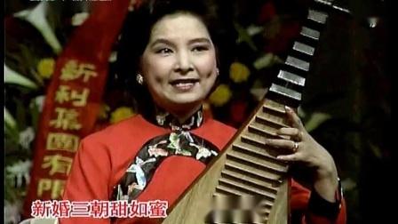 98年元宵会书03 濮建东高博文周剑萍余红仙庄凤珠