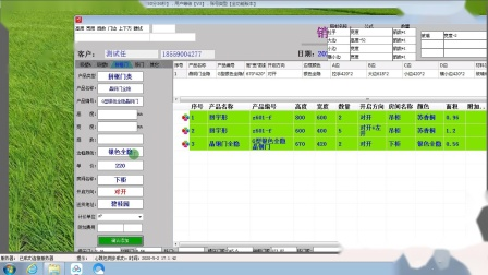 ZIKUKV 智管家软件使用演示(1)