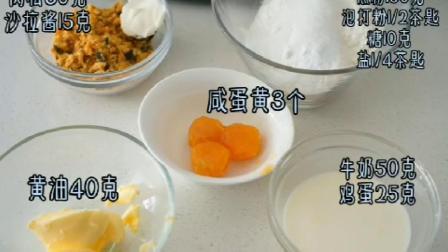 温州美食猎人丨肉松司康 酥松香软的咸蛋黄肉松司康做法