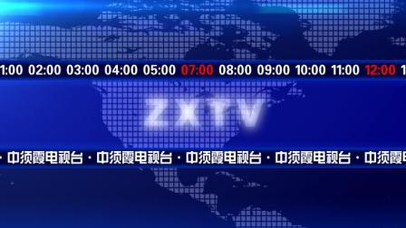 中须霞电视台(已停播)整点新闻片头