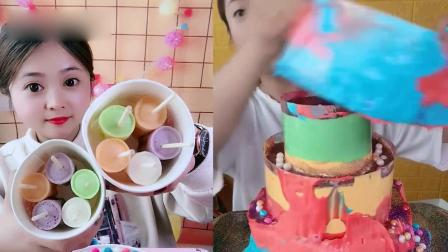 小可爱吃播:彩虹爆浆蛋糕、雪糕大集合,看起来,好吃又有趣