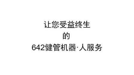 642健管机器·人服务_标清