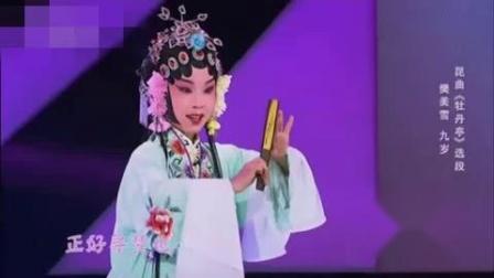 小姑娘唱昆区牡丹亭,这一段听着真是太美了