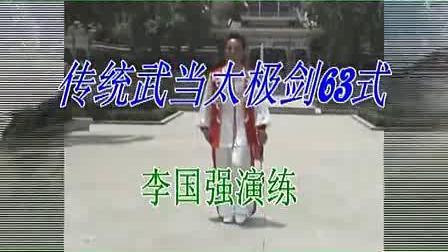 传统武当太极剑63式(李国强演练)