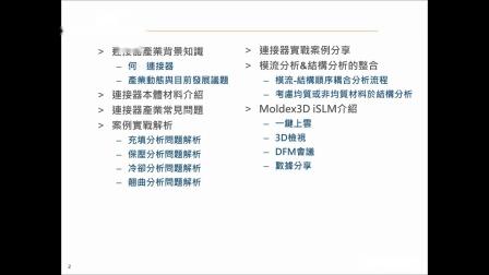 20200506 连接器成型瑕疵与变形问题解析实战案例
