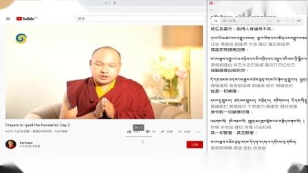 """大宝法王2020-04-19""""祛病消灾""""念诵第二天《三蕴经》中文跟读"""