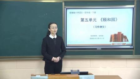 小学四年级语文0506《习作例文-颐和园》张晓春.mp4
