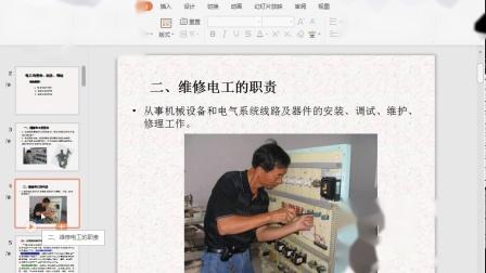 1维修电工基础知识(电工安全知识)