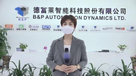 《广东新焦点》——深圳市德富莱智能科技股份有限公司