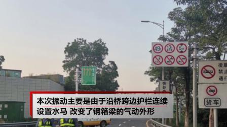 直击虎门大桥封闭检测仍可见轻微振幅 官方:此次振动不影响大桥安全.mp4