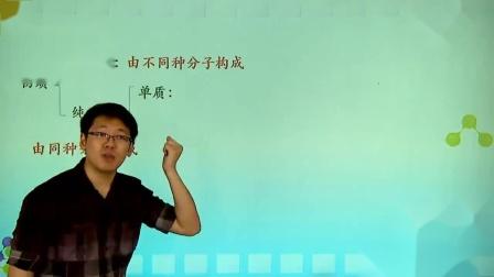 陈谭飞初中化学_分子,原子,离子重难点讲解
