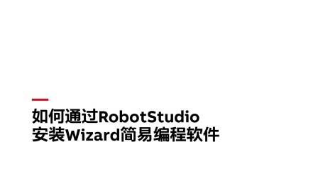 如何安装Wizard简易编程软件-ABB机器人