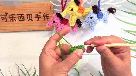 可乐西贝 135小马挂件钩针编织包包饰品小马玩偶 视频教程(全集)