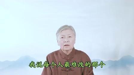 沐法悟心丨第3集三个第一牢记在心(之三)_刘素云老师讲于2020年4月15日_标清