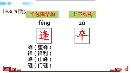 铁杵成针余杭区博陆小学 陈媛四年级