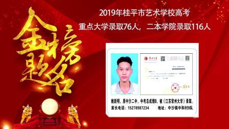 桂平市艺术学校2020年秋季招生
