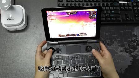 8寸电脑刷DNF副本,这是你没有玩过的超级掌机GPD WIN Max