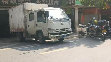 南平市延平区永辉超市货运车 闽HDY335  非法改装高音倒车喇叭,严重扰民!