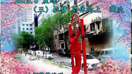 20.5.8 晨练 录像 张国成_01