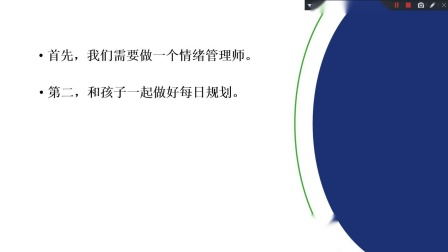 中山市工贸技工学校疫情期间网络家长会